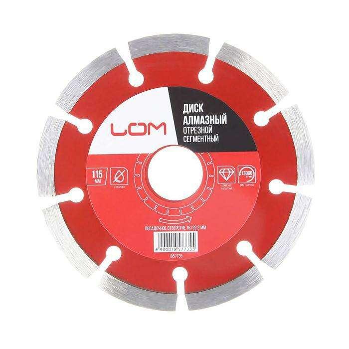 Диск алмазный отрезной LOM, сегментный, сухой рез, 115 х 22 мм