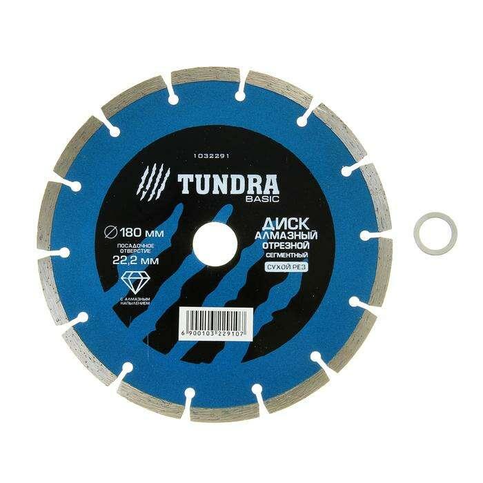 Диск алмазный отрезной TUNDRA basic, сегментный, сухой рез, 180 х 22 мм