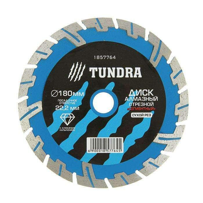 """Диск алмазный отрезной TUNDRA basic, сегментный """"Люкс"""", сухой рез, 180 х 22 мм"""