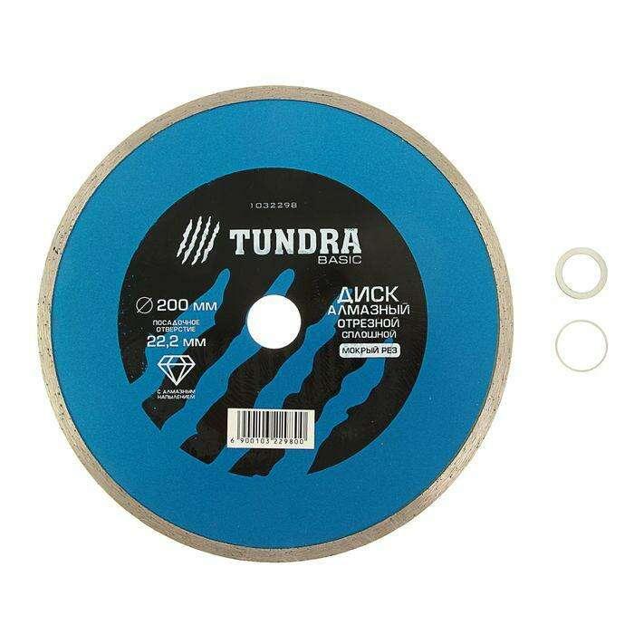 Диск алмазный отрезной TUNDRA basic, сплошной, мокрый рез, 200 х 22 мм