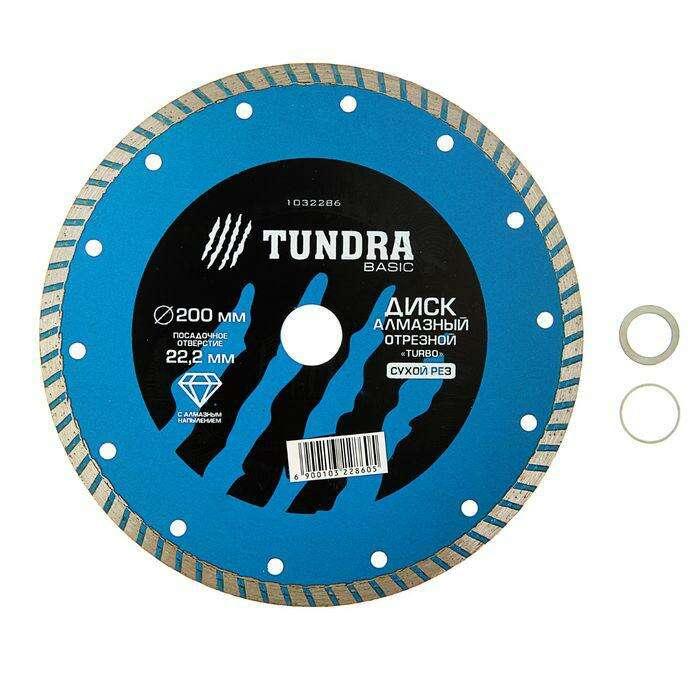 Диск алмазный отрезной TUNDRA basic, турбо, сухой рез, 200 х 22 мм