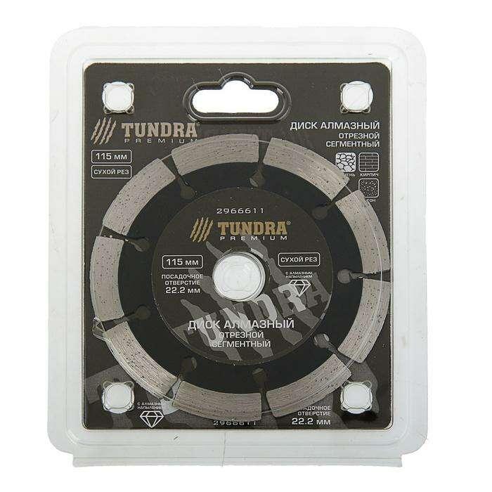 Диск алмазный отрезной TUNDRA premium, сегментный, сухой рез, 115 x 22 мм