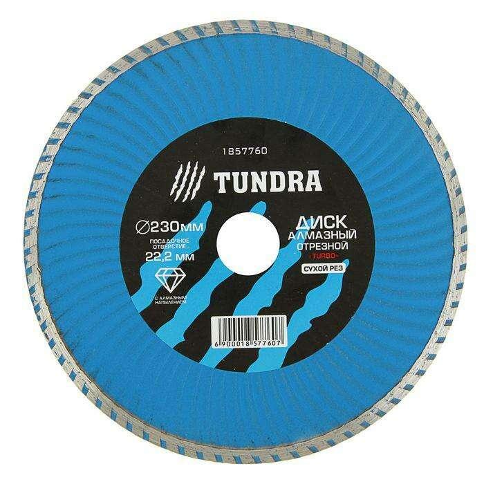 "Диск алмазный отрезной TUNDRA basic ""Turbo Extra"", сухой рез, 230 х 22 мм"