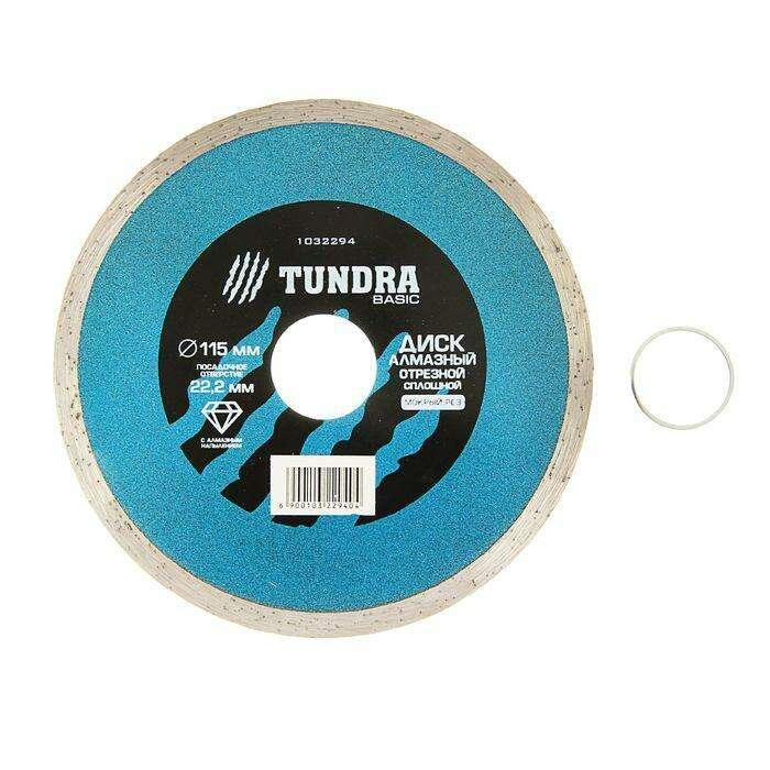 Диск алмазный отрезной TUNDRA basic, сплошной, мокрый рез, 115 х 22 мм