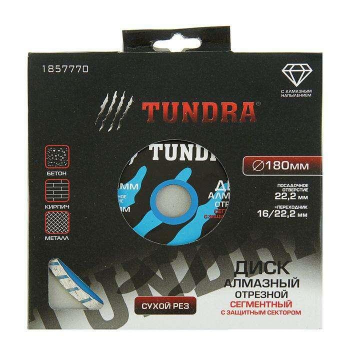 Диск алмазный отрезной TUNDRA basic, сегментный с защитными секторами, сухой рез, 180х22 мм