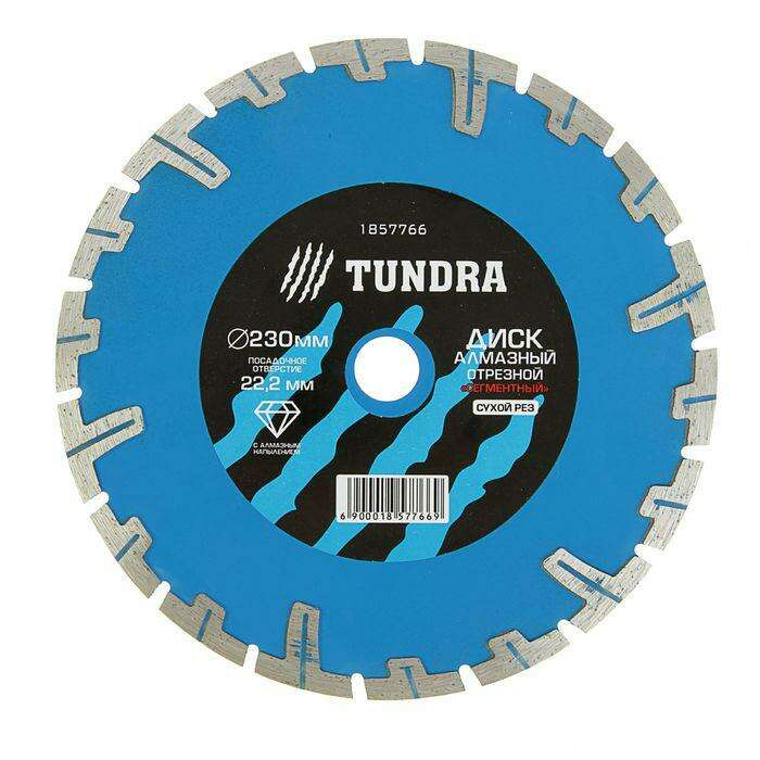 """Диск алмазный отрезной TUNDRA basic, сегментный """"Люкс"""", сухой рез, 230 х 22 мм"""