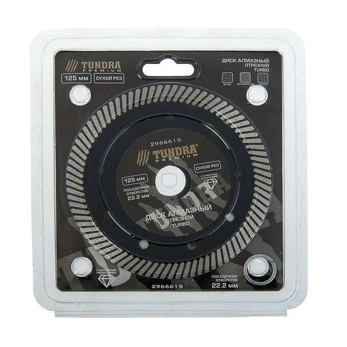 Диск алмазный отрезной TUNDRA premium, турбо, сухой рез, 125 x 22 мм