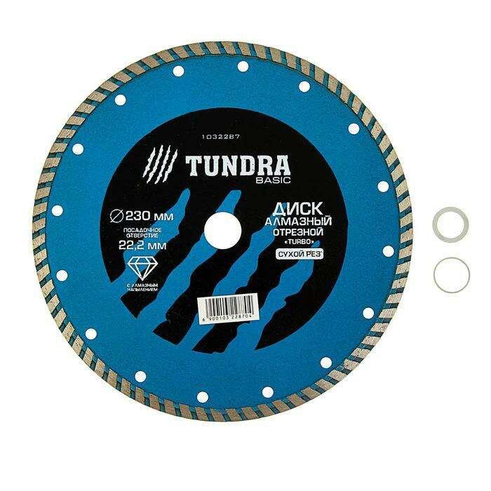 Диск алмазный отрезной TUNDRA basic, турбо, сухой рез, 230 х 22 мм