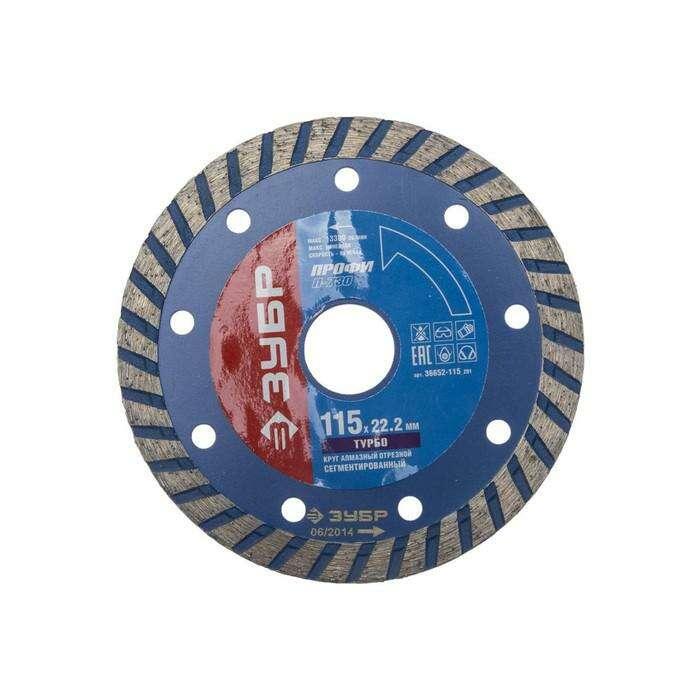Круг отрезной ЗУБР, алмазный, сегментированный, сухая и влажная резка, 22,2х115мм