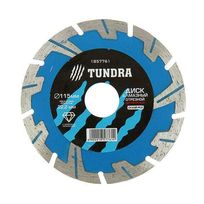 """Диск алмазный отрезной TUNDRA basic, сегментный """"Люкс"""", сухой рез, 115 х 22 мм"""