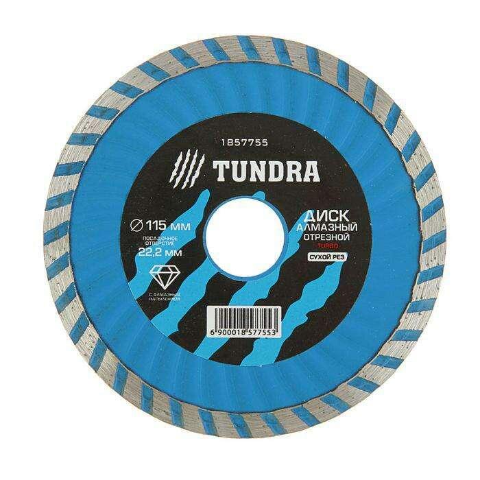 "Диск алмазный отрезной TUNDRA basic ""Turbo Extra"", сухой рез, 115 х 22 мм"