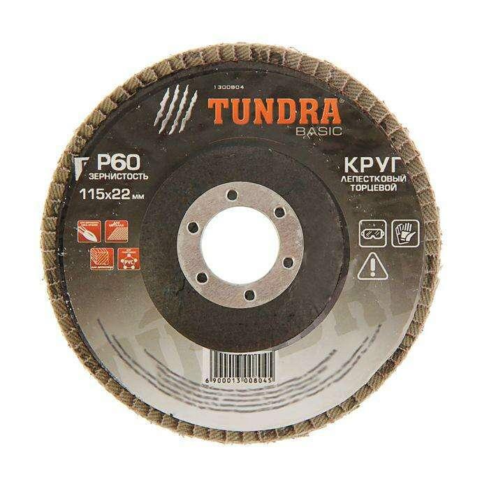 Круг лепестковый торцевой TUNDRA basic, 115 х 22 мм, Р60