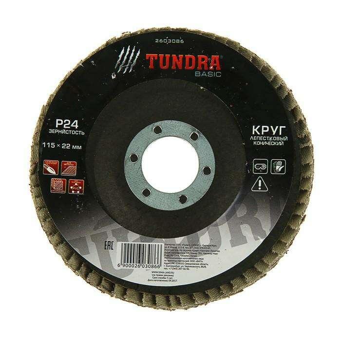 Круг лепестковый торцевой конический TUNDRA basic, 115 х 22 мм, Р24