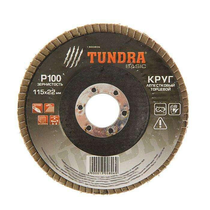 Круг лепестковый торцевой TUNDRA basic, 115 х 22 мм, Р100