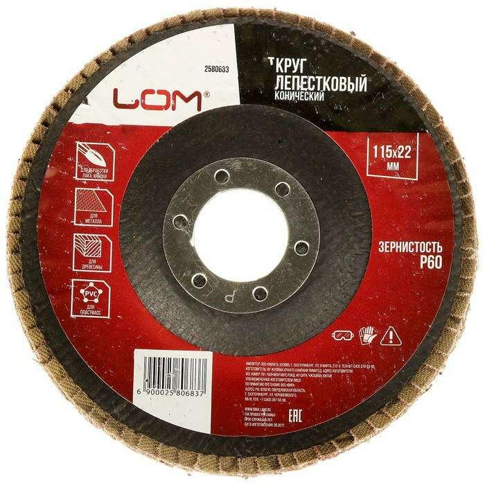 Круг лепестковый торцевой конический LOM, 115 × 22 мм, Р60