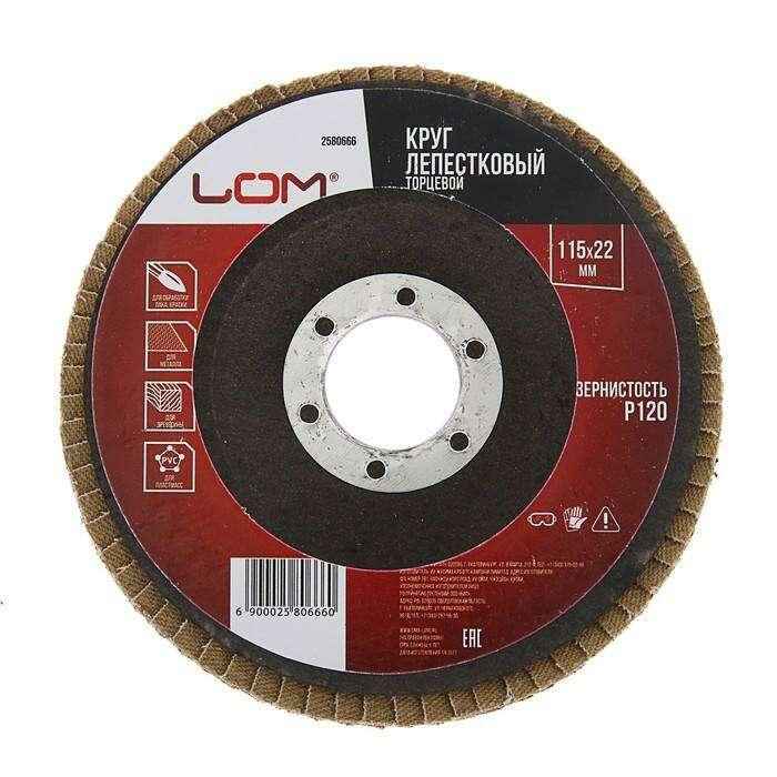 Круг лепестковый торцевой LOM, 115 × 22 мм, Р120
