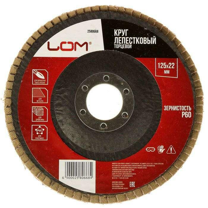 Круг лепестковый торцевой LOM, 125 × 22 мм, Р60