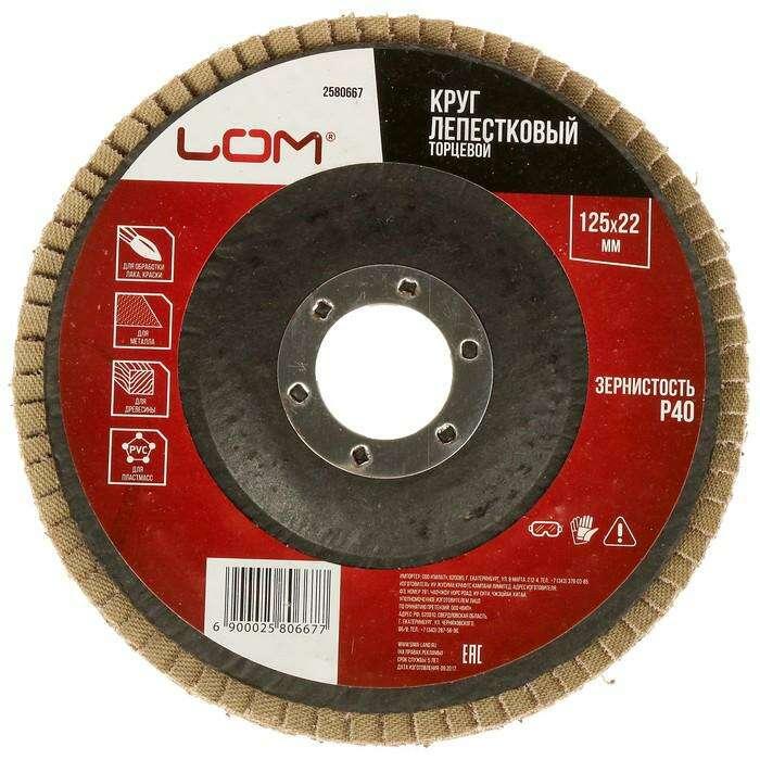 Круг лепестковый торцевой LOM, 125 × 22 мм, Р40