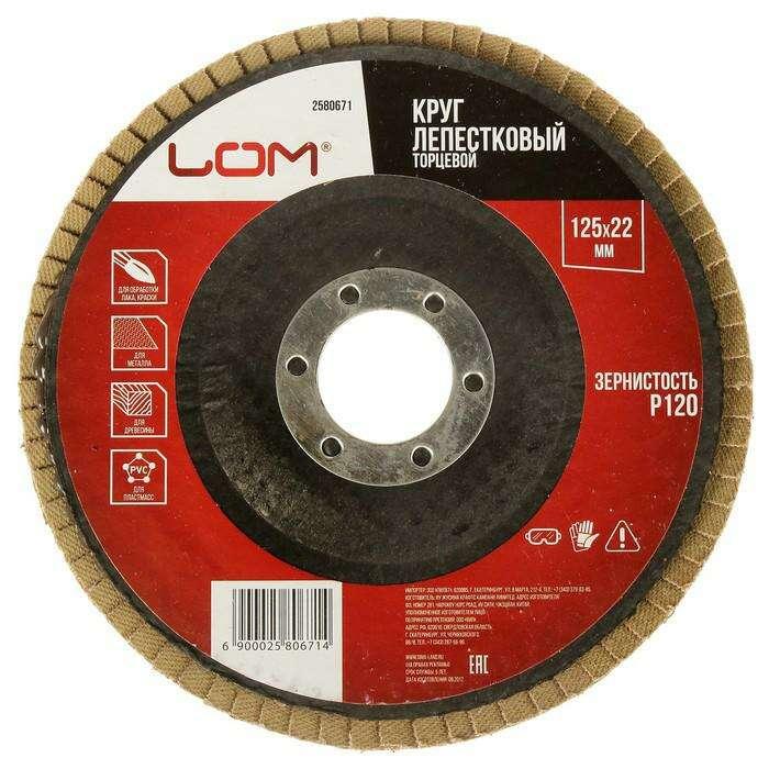 Круг лепестковый торцевой LOM, 125 × 22 мм, Р120