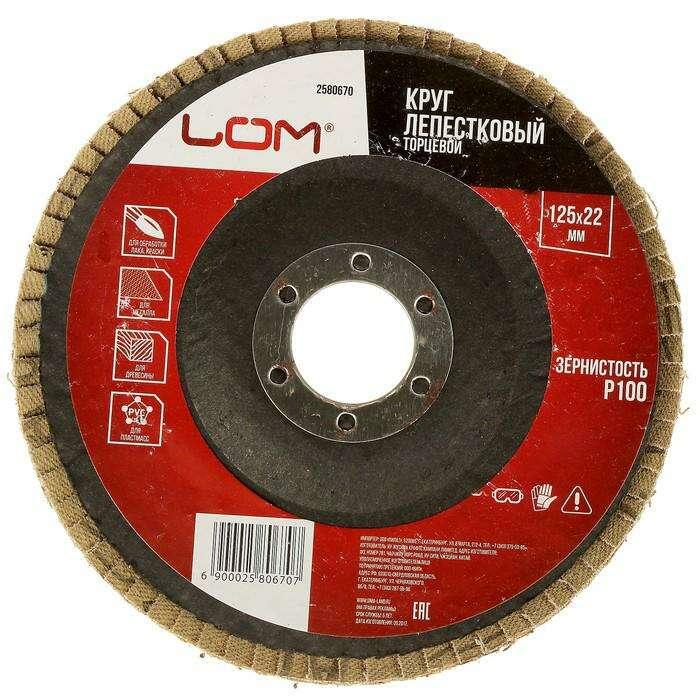 Круг лепестковый торцевой LOM, 125 × 22 мм, Р100