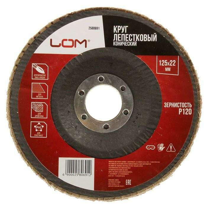 Круг лепестковый торцевой конический LOM, 125 × 22 мм, Р120
