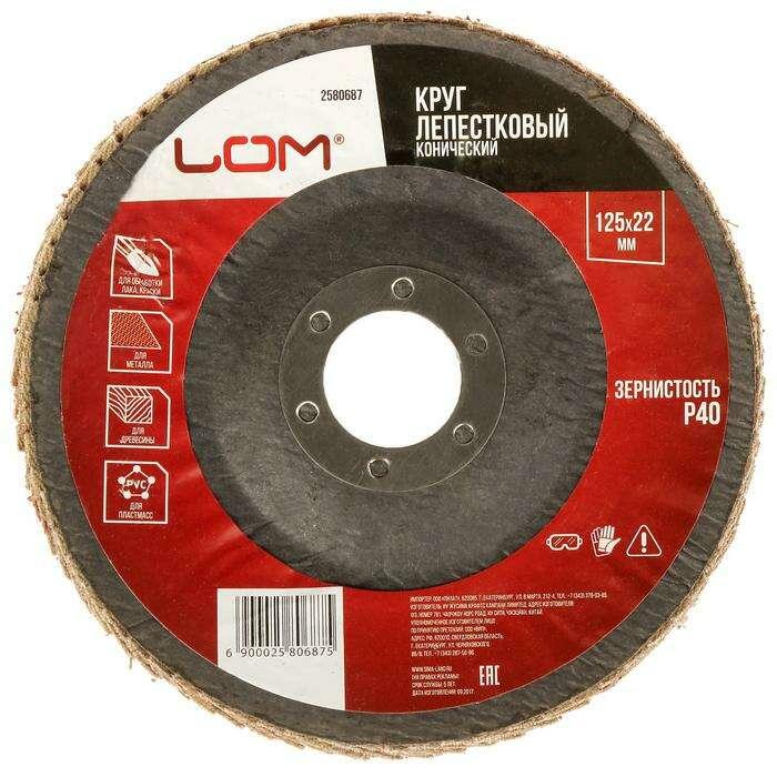 Круг лепестковый торцевой конический LOM, 125 × 22 мм, Р40
