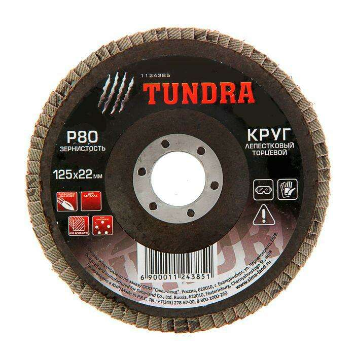Круг лепестковый торцевой TUNDRA basic, 125 х 22 мм, Р80