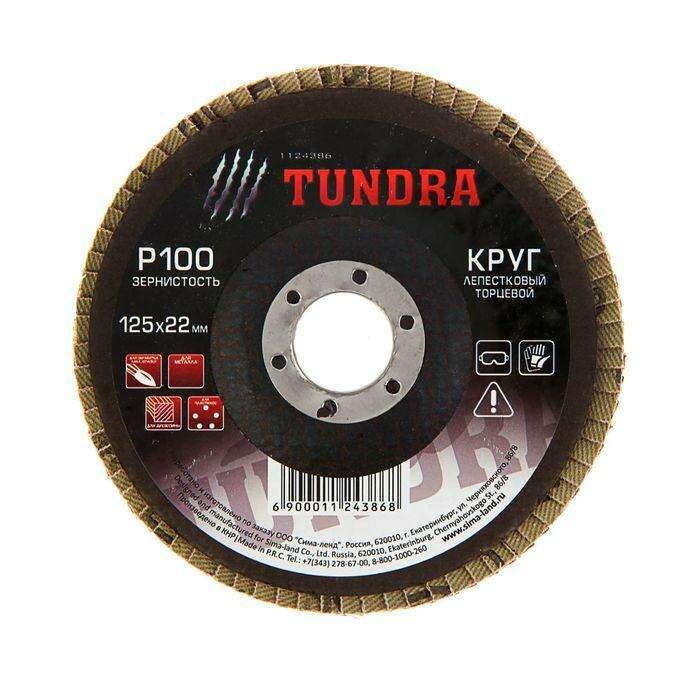 Круг лепестковый торцевой TUNDRA basic, 125 х 22 мм, Р100