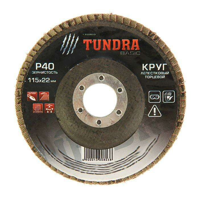 Круг лепестковый торцевой TUNDRA basic, 115 х 22 мм, Р40