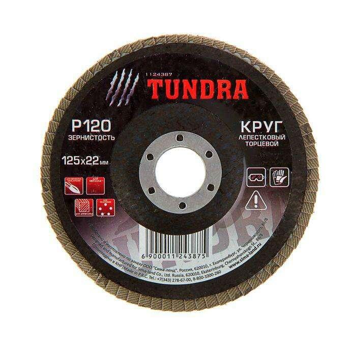 Круг лепестковый торцевой TUNDRA basic, 125 х 22 мм, Р120
