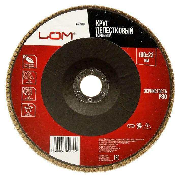 Круг лепестковый торцевой LOM, 180 × 22 мм, Р80