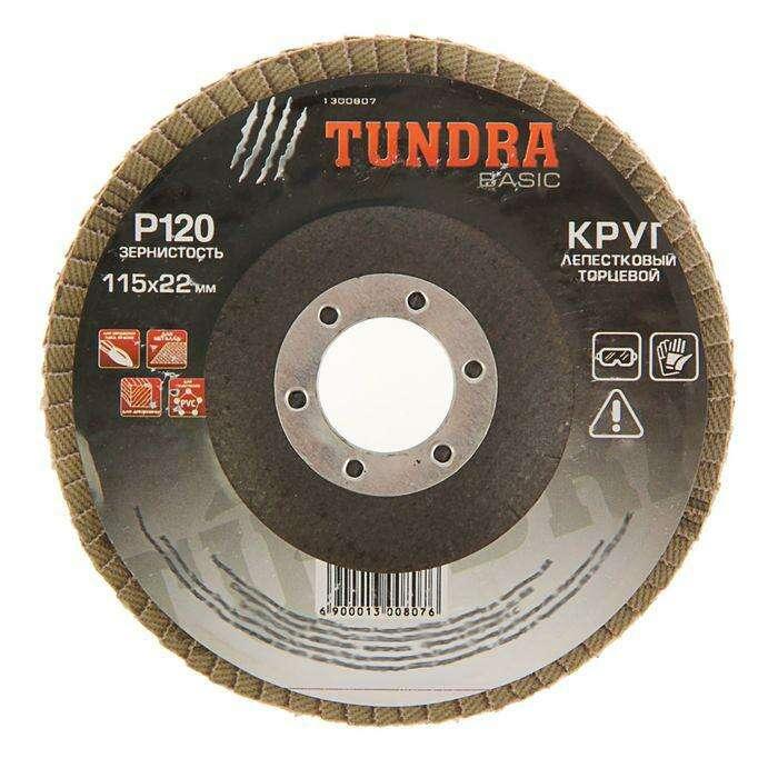Круг лепестковый торцевой TUNDRA basic, 115 х 22 мм, Р120