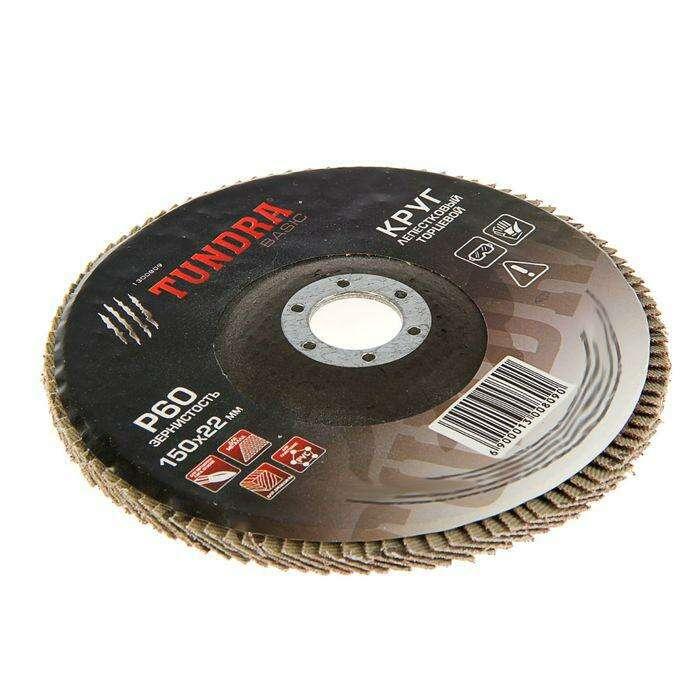 Круг лепестковый торцевой TUNDRA basic, 150 х 22 мм, Р60