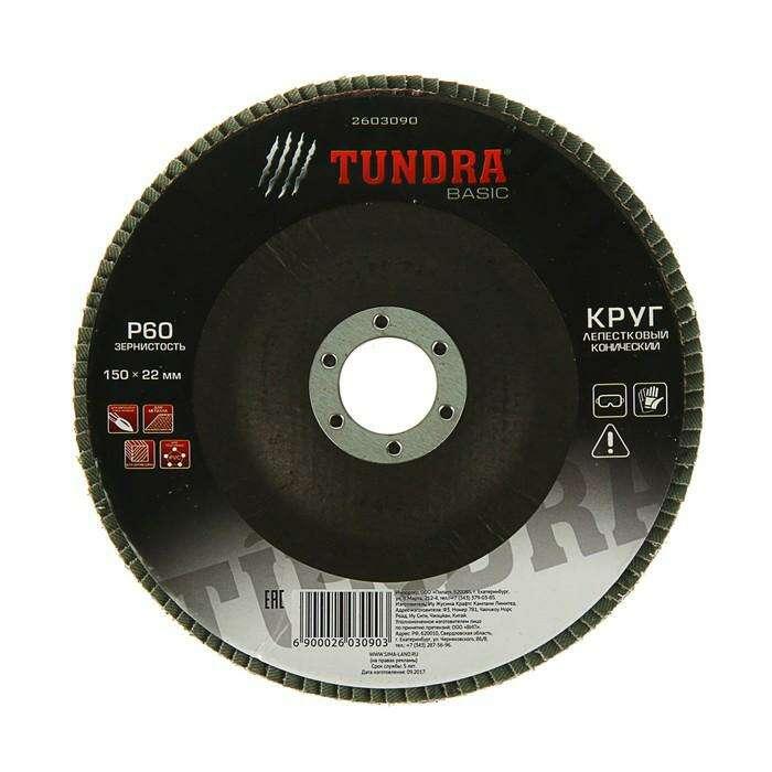 Круг лепестковый торцевой конический TUNDRA basic, 150 х 22 мм, Р60