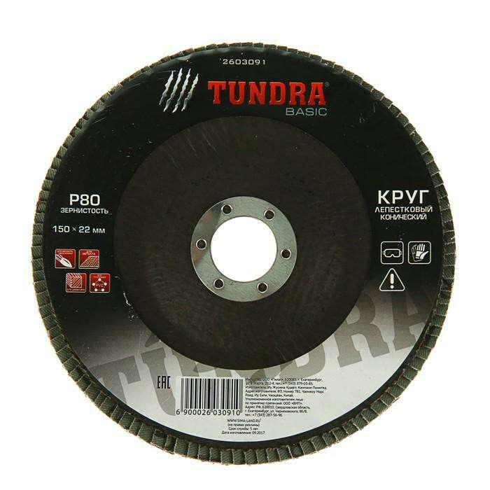 Круг лепестковый торцевой конический TUNDRA basic, 150 х 22 мм, Р80