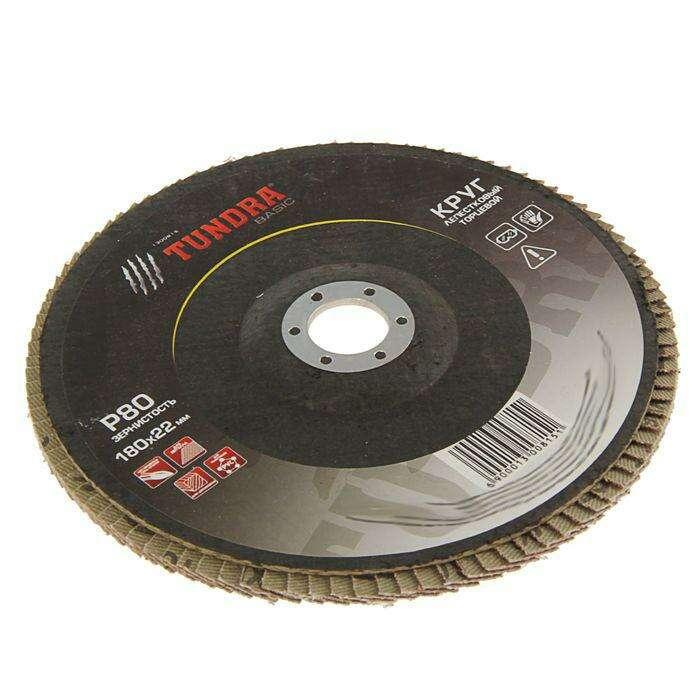 Круг лепестковый торцевой TUNDRA basic, 180 х 22 мм, Р80