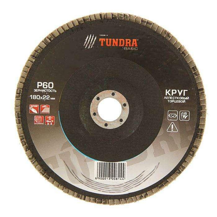 Круг лепестковый торцевой TUNDRA basic, 180 х 22 мм, Р60