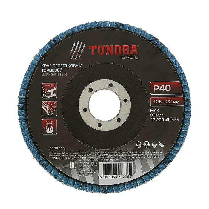 Круг лепестковый торцевой циркониевый TUNDRA basic, 125 х 22 мм, Р40