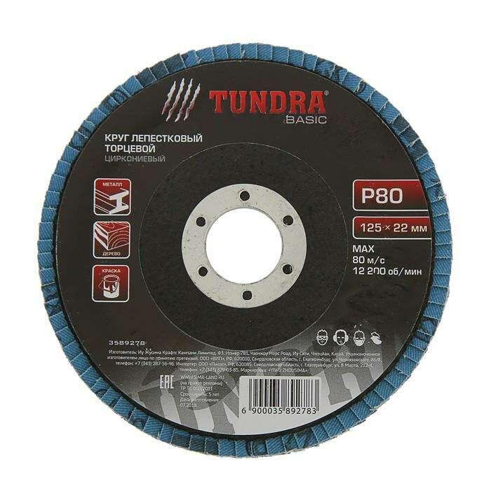 Круг лепестковый торцевой циркониевый TUNDRA basic, 125 х 22 мм, Р80