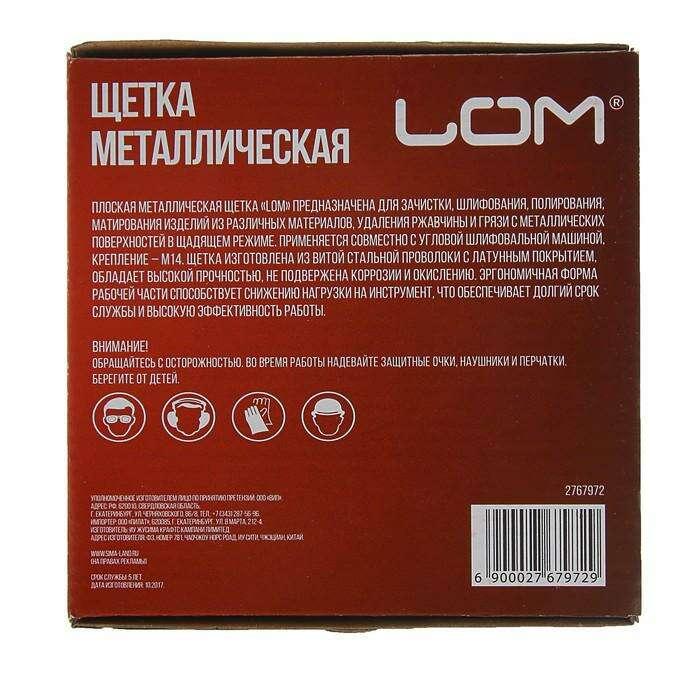 Щетка металлическая для УШМ LOM, плоская, М14, 150 мм