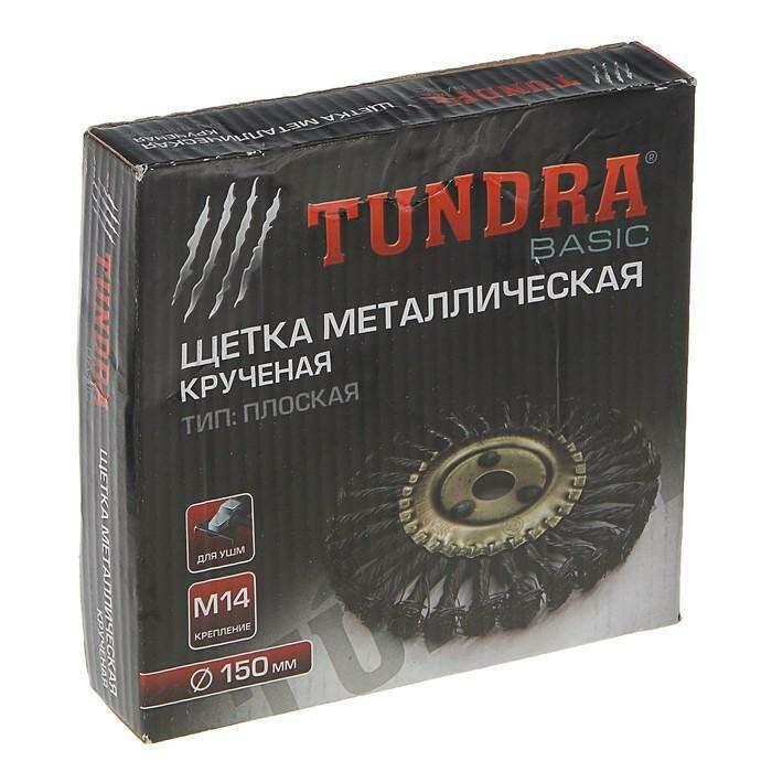 Щетка металлическая для УШМ TUNDRA basic, крученая проволока, плоская, М14, 150 мм