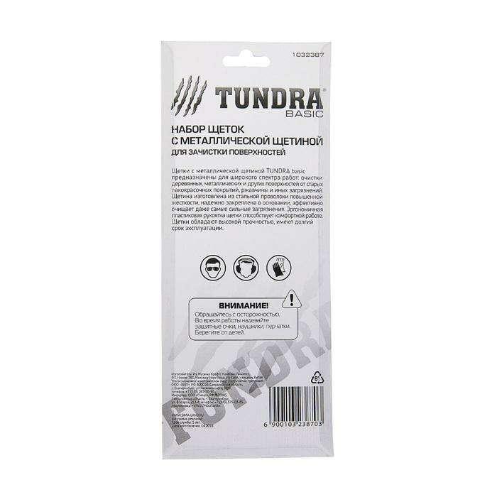 Набор щеток металлических ручных TUNDRA basic, пластиковая рукоятка, малые, 3 шт.