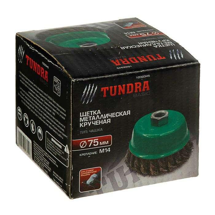 """Щетка металлическая для УШМ TUNDRA basic, крученая проволока, """"чашка"""", М14, 75 мм"""