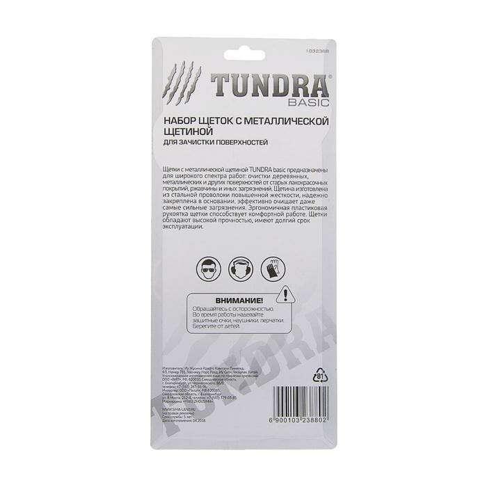 Набор щеток металлических ручных TUNDRA basic, пластиковая рукоятка, большие, 3 шт.