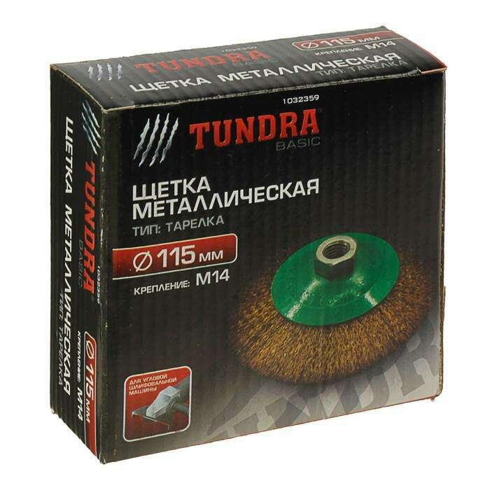 "Щетка металлическая для УШМ TUNDRA basic, ""тарелка"", М14, 115 мм"