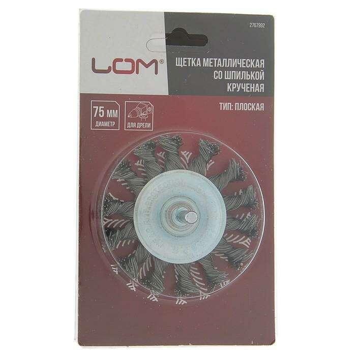 Щетка металлическая для дрели LOM, со шпилькой, крученая проволока, плоская, 75 мм