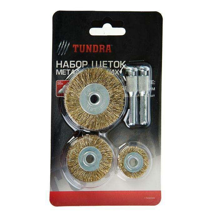 Набор щеток металлических для дрели TUNDRA basic, плоские 25-38-50 мм, 3 шт. + 2 шпильки
