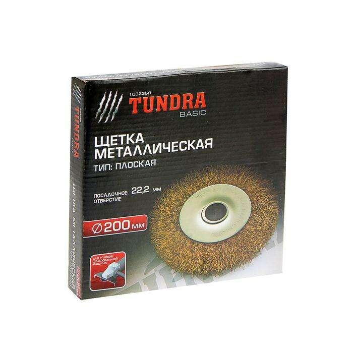 Щетка металлическая для УШМ TUNDRA basic, плоская, 22 мм, 200 мм