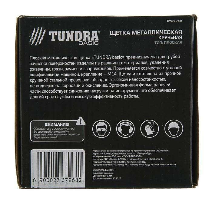 Щетка металлическая для УШМ TUNDRA basic, крученая проволока, плоская, М14, 125 мм