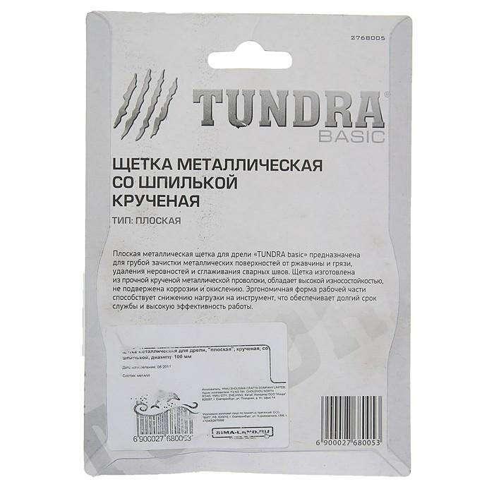 Щетка металлическая для дрели TUNDRA basic, со шпилькой, крученая проволока, плоская, 100 мм